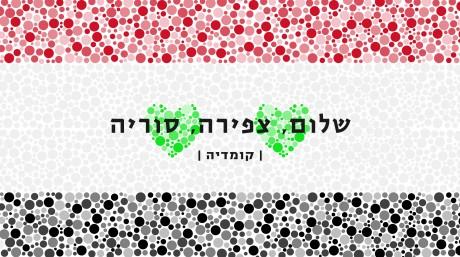 ״שלום, צפירה, סוריה״